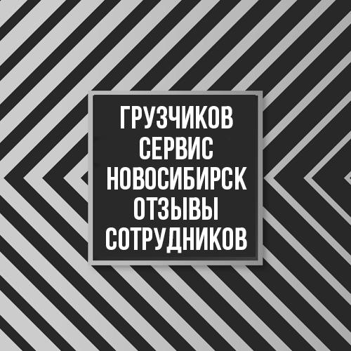 Грузчиков сервис новосибирск отзывы сотрудников