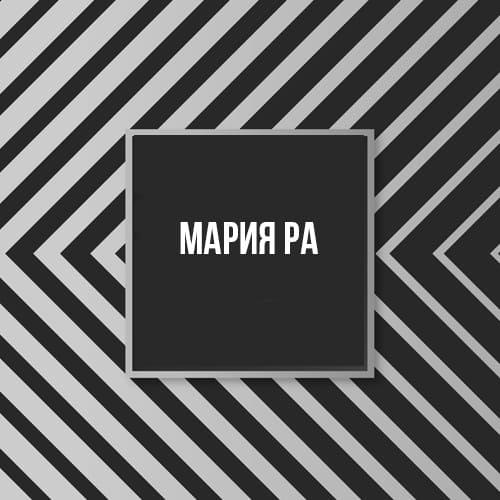 отзывы о работе в мария ра новосибирск